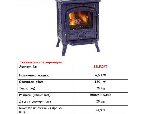 Печка от чугун 4,5кВт