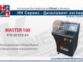 Диагностичен стенд на Common Rail инжектори MASTER 100