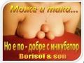 Инкубатори - Borisof & son