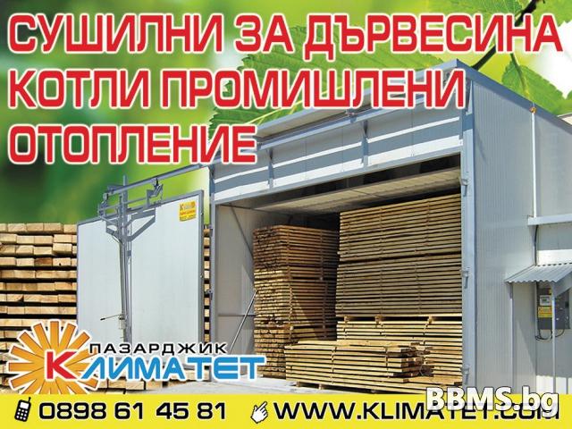 Сушилни камери за дървесина. Линии за производство на пелети.