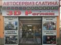 Продава пълно оборудване за АВТОСЕРВИЗ