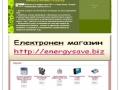 Икономия на електроенергия - модули ULTRA