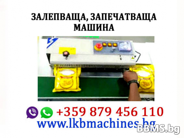 РАЗПРОДАЖБА-Договаряне... Залепваща-Запечатваща-Затваряща машина