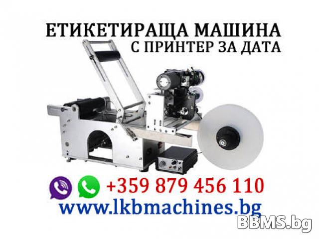 РАЗПРОДАЖБА-Договаряне.. Етикираща машина с Принтер за дата