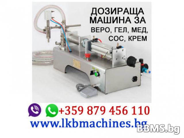 РАЗПРОДАЖБА-Договаряне... Дозиращи машини за Веро, ГЕЛ, Мед, Oлио, Крем, Опаковъчни машини