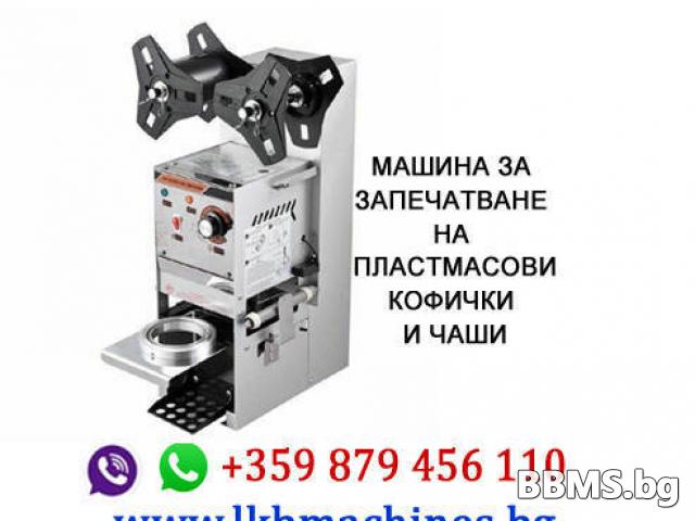 РАЗПРОДАЖБА.. Машина за запечатване на пластмасови кофички и чаши