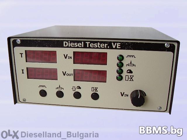 Тестер за електронни дизелови помпи(едц)