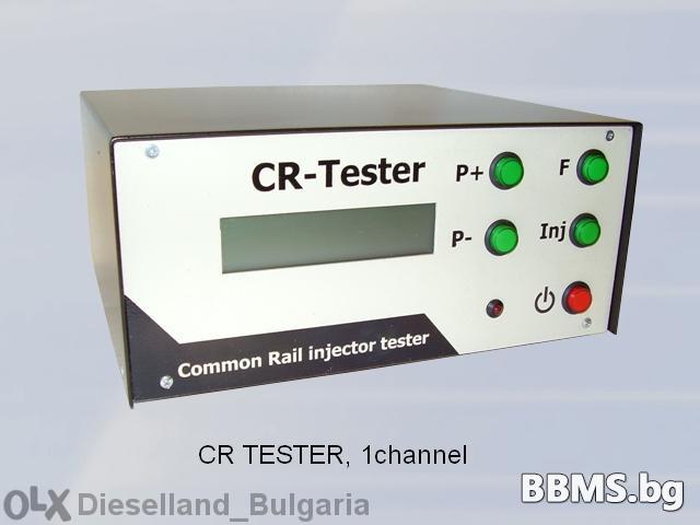Стенд за тестване на комън рейл помпи и дюзи(инжектори)