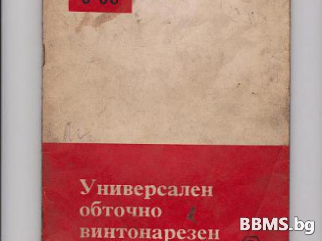 техническа документация  стругове фрези