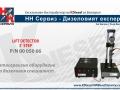Уред за измерване на 3-та степен за инжектори (дюзи) CRI и CRIN
