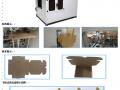 Автоматична машина за сгъване на кашони