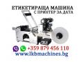 Aпликатор-Диспенсър за етикети, Етикиращи машини, Дозиращи, Опаковъчни машини