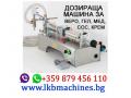 РАЗПРОДАЖБА-Запечатваща-Затваряща машина с Електромагнитна индукция на капачка с фолио 20-130mm
