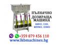 Бутилираща-Дозираща машина с помпа и филтър. Етикетиращи и Опаковъчни машини