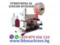 Бутилираща машина с вакум помпа за Олио, Зехтин и др. Вискозни течности. Дозиращи машини