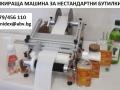 Етикирки за Плоски, Овални и Нестандартни бутилки/буркани