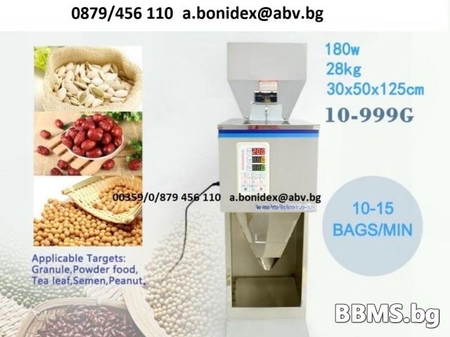 Дозираща-Пълначна машина за Ориз, Боб, Фъстъци, Прах и др. ЕТИКИРКИ, Затваряши, Опаковъчни машини